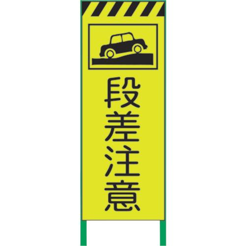 ■グリーンクロス 蛍光イエロー高輝度 工事看板 段差注意  〔品番:1102253501〕取寄[TR-8591014]【大型・重量物・個人宅配送不可】