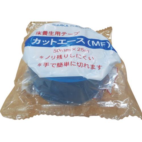 ■住化 住化プラステック カットエース MF 青 50×25《30巻入》〔品番:ACE-MF-B5025〕[TR-8592988×30]【個人宅配送不可】