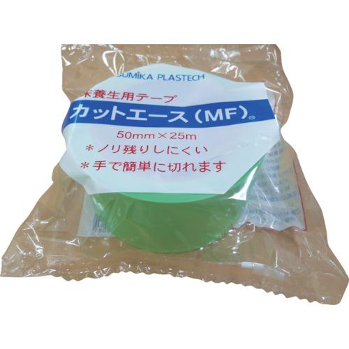 ■住化 住化プラステック カットエース MF 緑 50×25《30巻入》〔品番:ACE-MF-G5025〕[TR-8592990×30]【個人宅配送不可】
