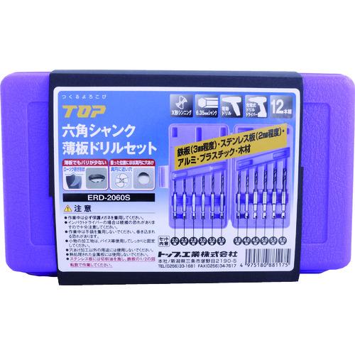 ■TOP 薄板ドリルセット〔品番:ERD-2060S〕[TR-8595077]