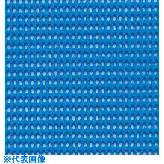 ■MF ダイヤマットAH 450mm幅 ブルー〔品番:AH4508〕[TR-8683756]【個人宅配送不可】