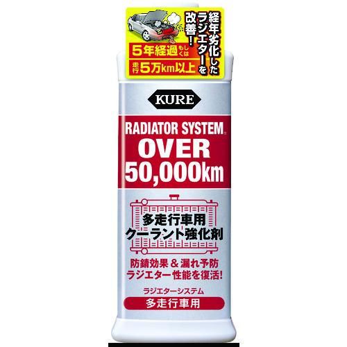 ■KURE ラジエターシステム 多走行車用《30本入》〔品番:NO2111〕[TR-8684263]