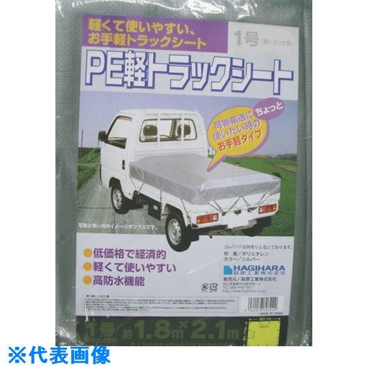 ■萩原 PE軽トラックシート1号シルバー《20枚入》〔品番:PEKT1821-SV〕[TR-8684481×20]