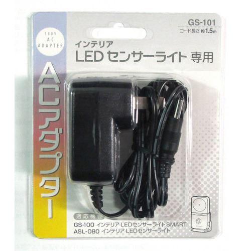 ■ムサシ インテリアLEDセンサーライト専用アダプター《10個入》〔品番:GS-101〕[TR-8686726]