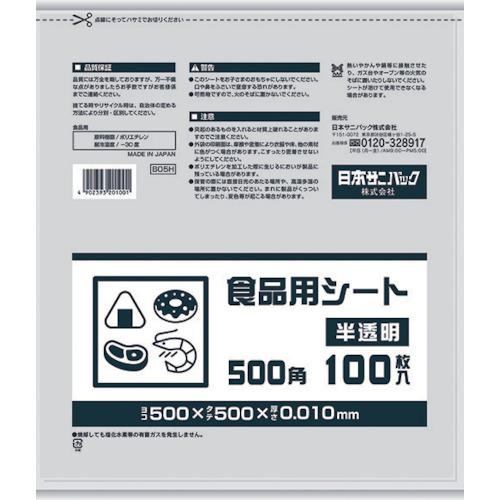 ■サニパック B05H 食品用シート500角 半透明 40冊入 〔品番:B05H〕[TR-8688529×40]