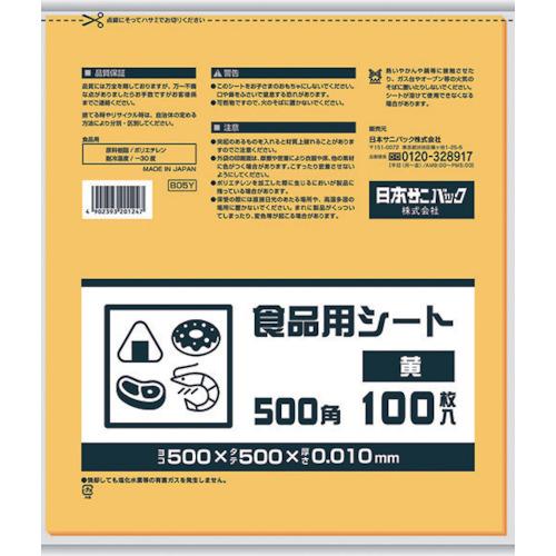 ■サニパック B05Y 食品用シート500角 黄 40冊入 〔品番:B05Y〕[TR-8688531×40]