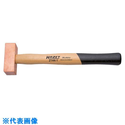 ■HAZET 銅ハンマー  〔品番:2144-4〕[TR-8689112]