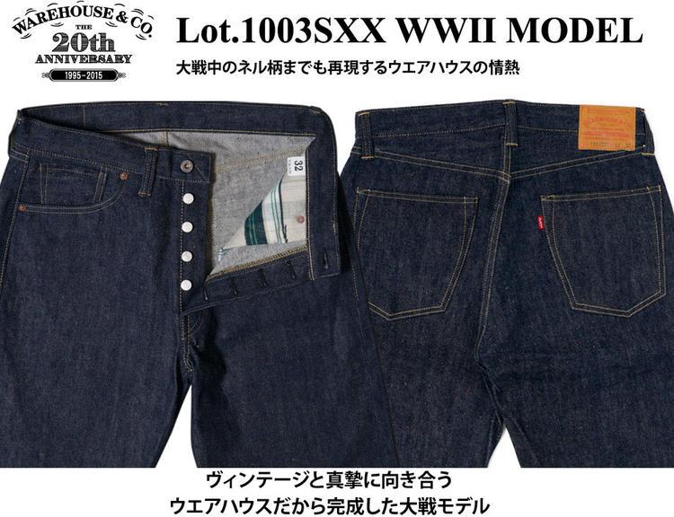 仓库仓库牛仔布 Lot.1003SXX WW2 模型