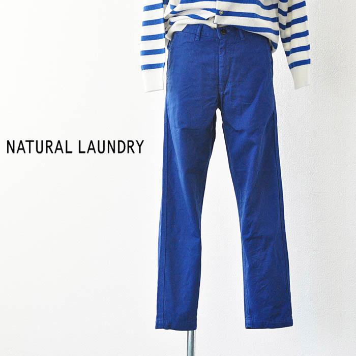青 パンツ ナチュラルランドリー カツラギテーパードトラウザー NATURAL LAUNDRY サイズ1 7184P-006