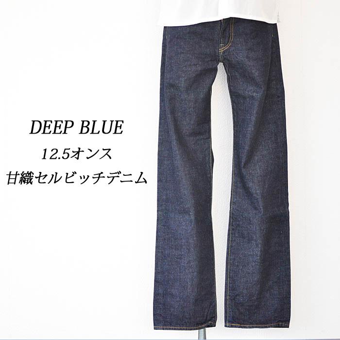 DEEP BLUE ディープブルー デニム 12.5オンス甘織セルビッチデニム インディゴ S-L ストレート レディース 73190 エターナル