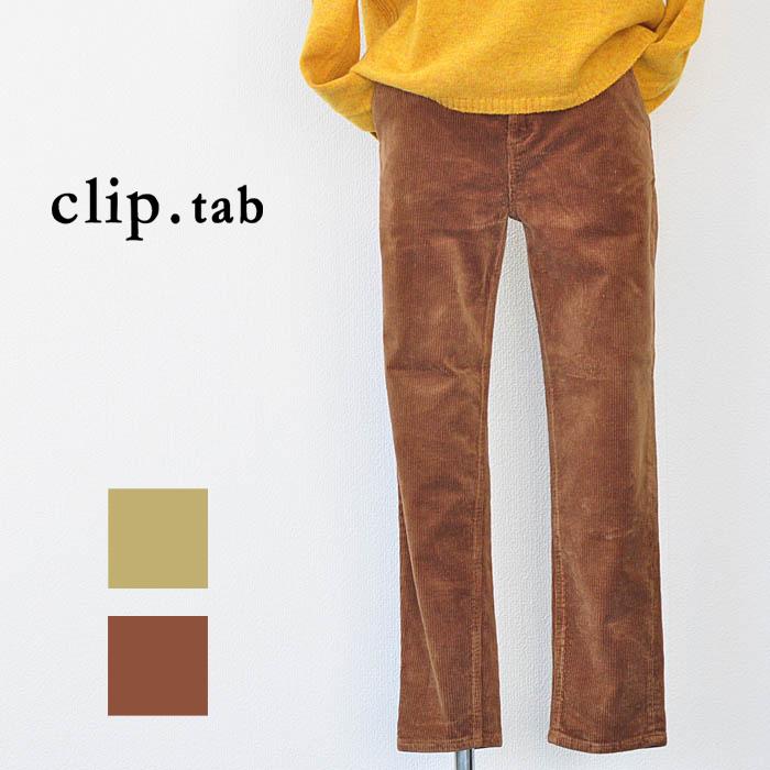 Clip tab クリップタブ コーデュロイパンツ ストレッチコールスリムパンツ 茶/ベージュ サイズ1 レディース 3184P-007
