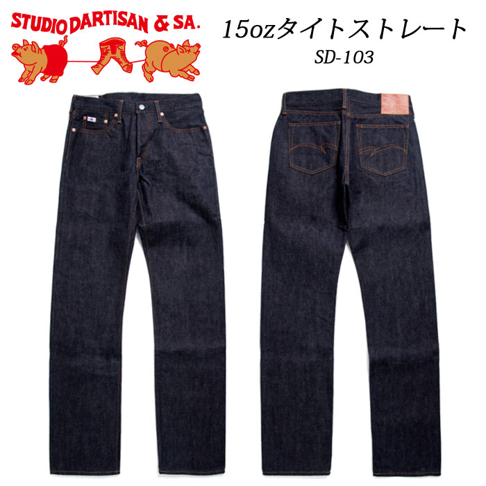 ステュディオ・ダルチザン STUDIO D'ARTISAN デニム 15ozタイトストレート メンズ SD-103