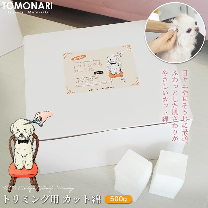 綿100% やわらかな肌触り トリミング用カット綿 4cm×4cm 500g 世界の人気ブランド 犬 ペット用 耳 大容量 公式サイト 猫 業務用 ケア