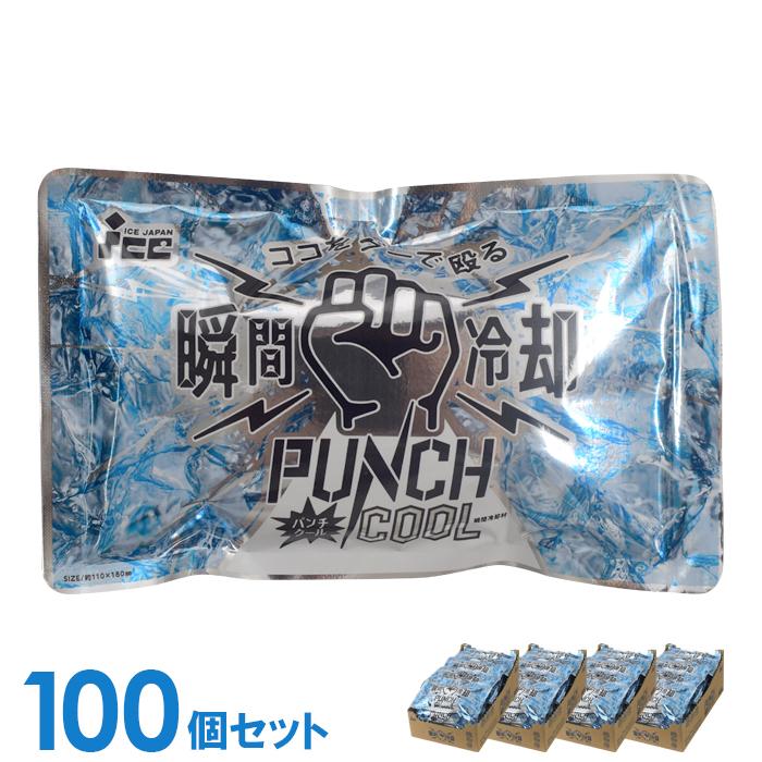 瞬間冷却 熱中症対策グッズ パンチクール お得なまとめ買い 高級品 100個セット アイスジャパン 人気商品 便利な冷却材