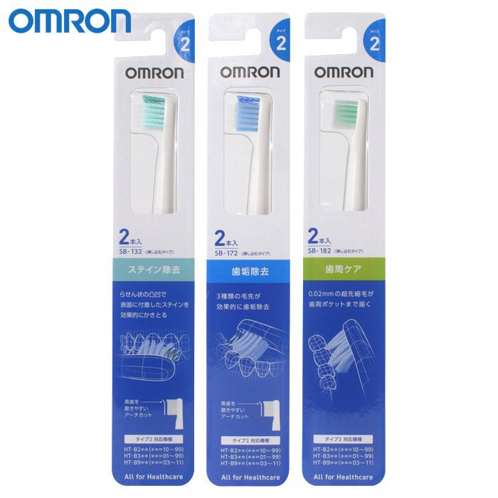 ALL for Healthcare オムロン 替えブラシ 3種お試しセット ステイン除去 各2本 歯垢除去 サービス 差し込むタイプ 歯周ケア セール価格 電動歯ブラシ