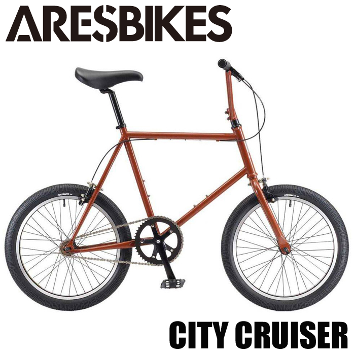 BMX ARESBIKES アーレスバイクス OUVER ウーヴェル シティークルーザー【完全組立】CUBAN BRICK 西濃運輸営業所止め送料無料