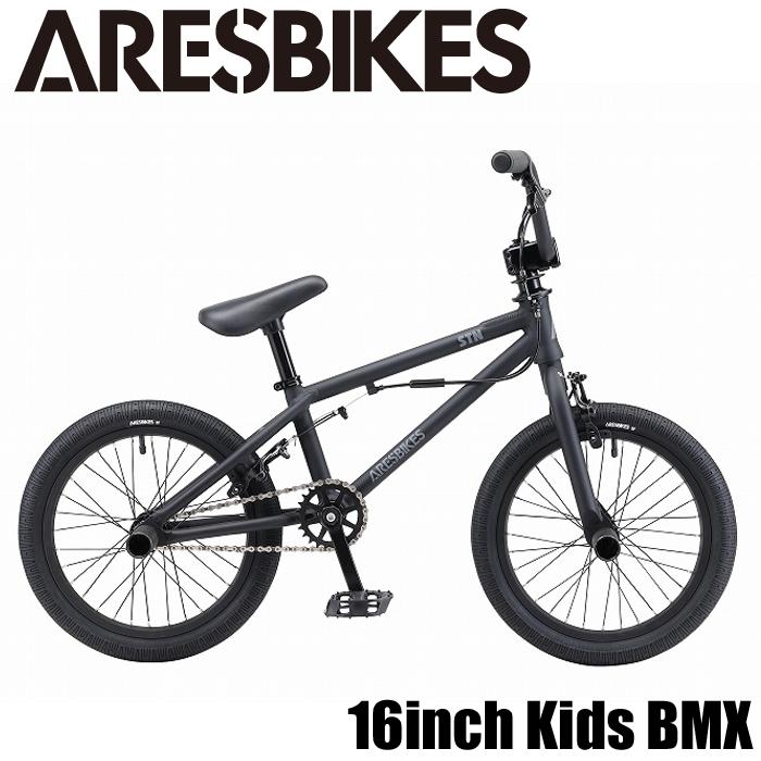2019年モデル 入学祝い キッズ BMX ARESBIKES アーレスバイク STN フラットランド 16インチ マットブラック【完全組立送料無料】ストライダー卒業