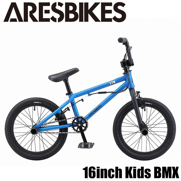 2019年モデル 入学祝い キッズ BMX ARESBIKES アーレスバイク STN フラットランド 16インチ マットブルー【完全組立送料無料】ストライダー卒業
