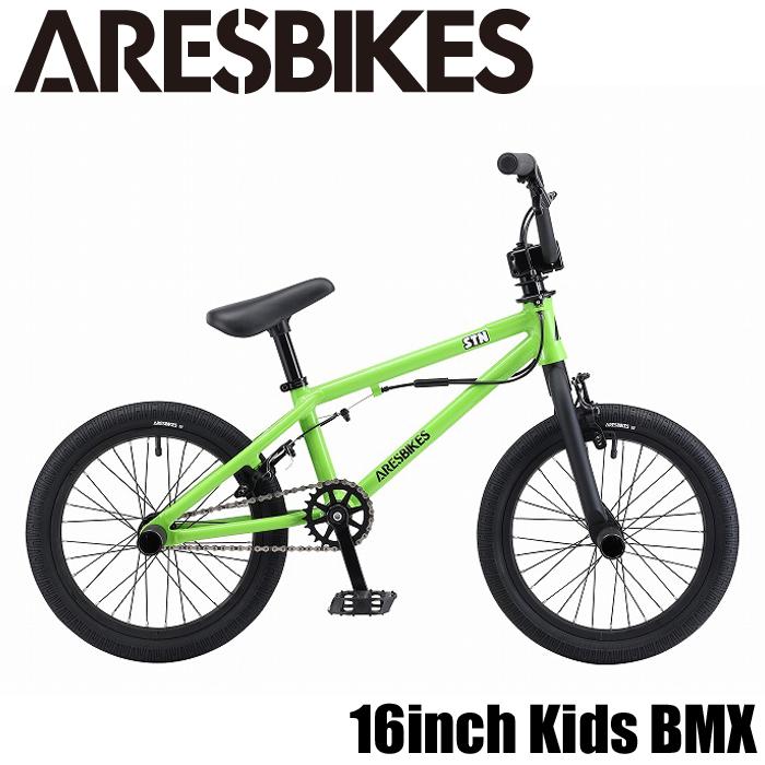 2019年モデル 入学祝い キッズ BMX ARESBIKES アーレスバイク STN フラットランド 16インチ ライトグリーン【完全組立送料無料】ストライダー卒業