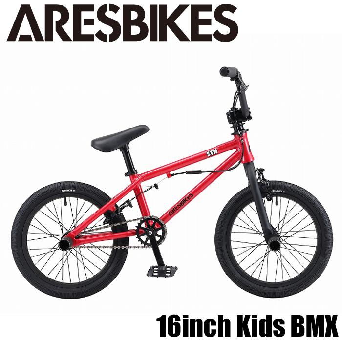 2019年モデル 入学祝い キッズ BMX ARESBIKES アーレスバイク STN フラットランド 16インチ レッド【完全組立送料無料】ストライダー卒業