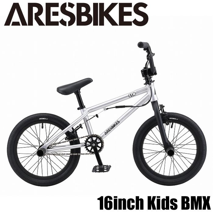 2019年モデル 入学祝い キッズ BMX ARESBIKES アーレスバイク STN フラットランド 16インチ マットシルバー【完全組立送料無料】ストライダー卒業