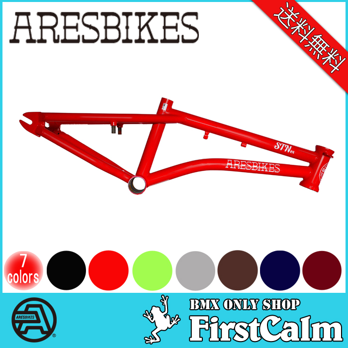 【BMXパーツ】ARESBIKES アーレスバイク STN EX FRAME SPANISH BB ブラック、グリーン、グレー、ネイビー、ブラウン、レッド、バーガンディ