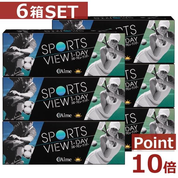 送料無料 スポーツビューワンデー【30枚入】×6箱 【アイミー】【新商品】