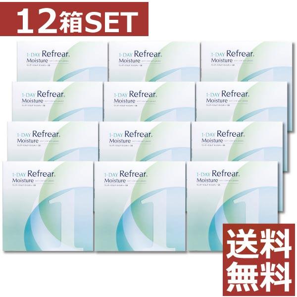 (送料無料)ワンデーリフレア モイスチャー38(30枚入)×12箱ソフトコンタクトレンズ 1day Refrear Moisture 38