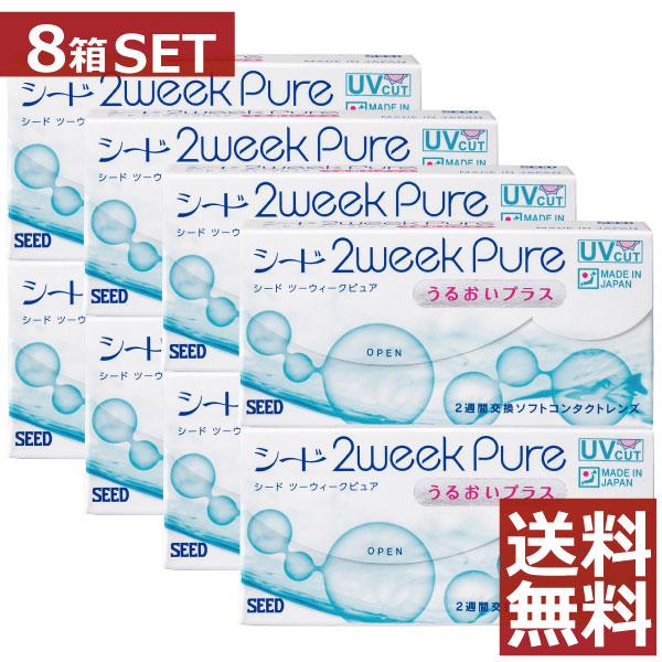 コンタクト 2ウィーク2ウィークピュア うるおいプラス×8箱【2WEEK】【送料無料】シード seed pure