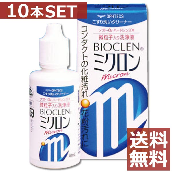 【送料無料】オフテクス バイオクレン ミクロン 40ml×10本【バイオクレンミクロン】
