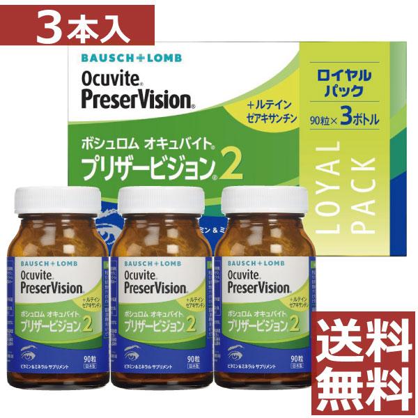 眼のサプリ ボシュロム オキュバイト プリザービジョン2 ロイヤルパック 90粒×3本(約3ヶ月分) BAUSCH+LOMB ビタミン ミネラル ルテイン ゼアキサンチン 配合