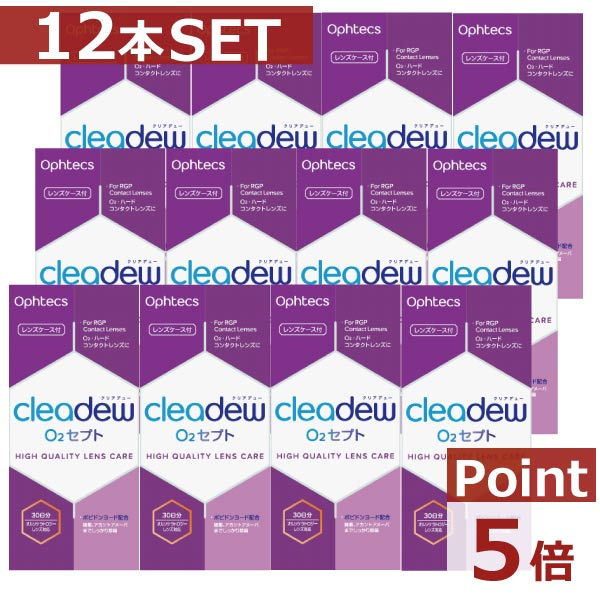 ポイント5倍 オフテクス クリアデュー O2セプト(135ml)×12本、中和錠×360錠、ケース×12個(cleardew)(ハード)(オルソケラトロジー)(ハードコンタクトレンズ ケア)