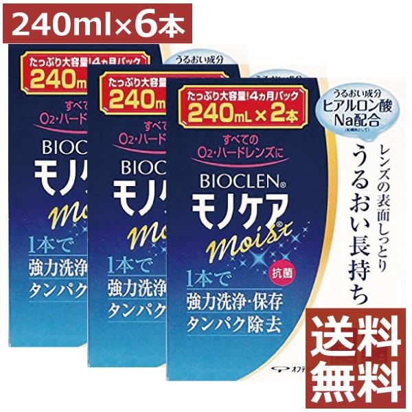 オフテクス バイオクレン モノケア モイスト 240ml×6本(2本セット×3箱)ハードコンタクトレンズ洗浄液 送料無料