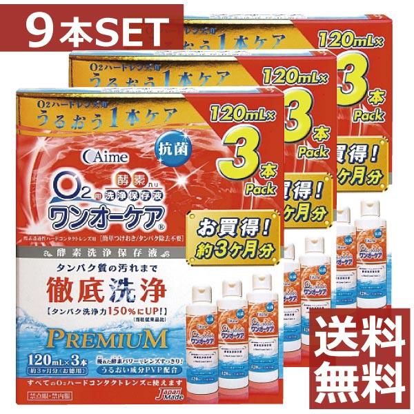 送料無料 旭化成アイミー 贈与 正規品 ワンオーケア120ml×9本 O2 ハード