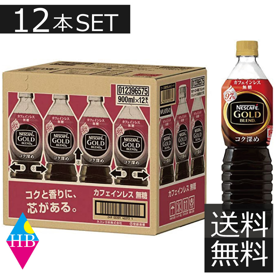 新作多数 Coffee ゴールドブレンド ボトルコーヒー 無料サンプルOK コク深め カフェインレスカフェラテ アイスコーヒー 送料無料 12本 ネスカフェ 無糖 カフェインレス 900ml×1箱