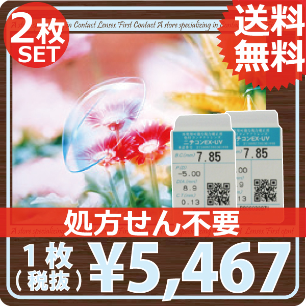 【処方箋不要】送料無料!ニチコン Ex-UV ×2枚【ハード】【O2】