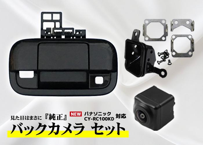 スズキ エブリーバン (DA17V) バックカメラセット