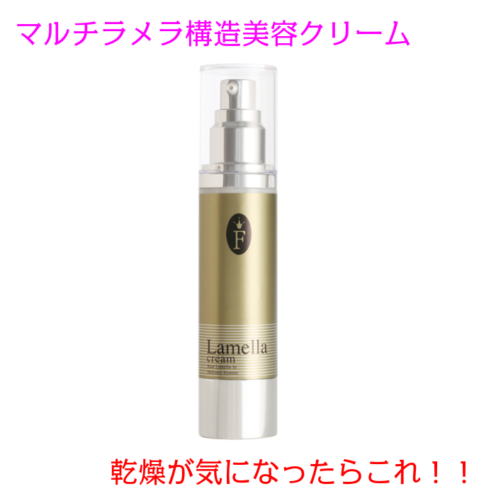 送料無料 『 ファースト ラメラクリームS 』日本製  高級 保湿 美容クリーム ウェーブコーポレーション 50グラム マルチラメラ構造 エイジングケア