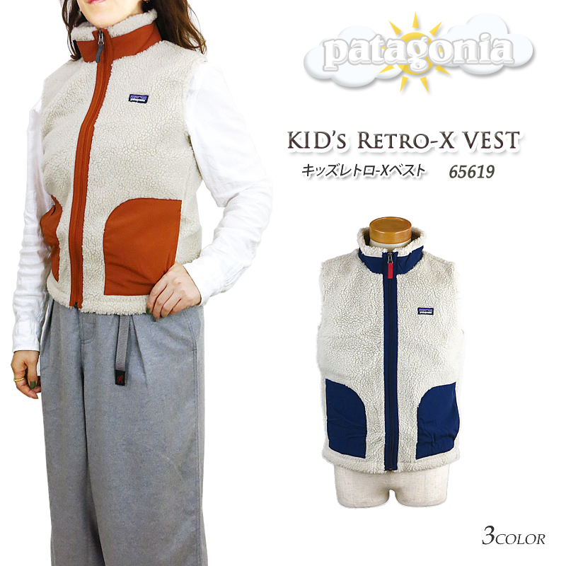 【NEW】パタゴニア レトロx フリース patagonia 65619 Kid's Retro-x Vest キッズ レトロx ベスト レディース