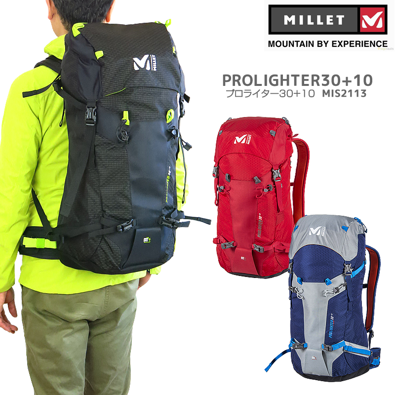【NEW】ミレー リュック MILLET MIS2113 PROLIGHTER 30+10 BACKPACK プロライター 30+10 バックパック 30+10リットル