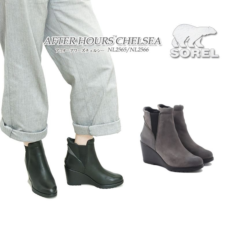 【NEW】ソレル ブーツ レディース SOREL NL2565 NL2566 AFTER HOURS CHELSEA アフターアワーズ チェルシーブーツ 防水