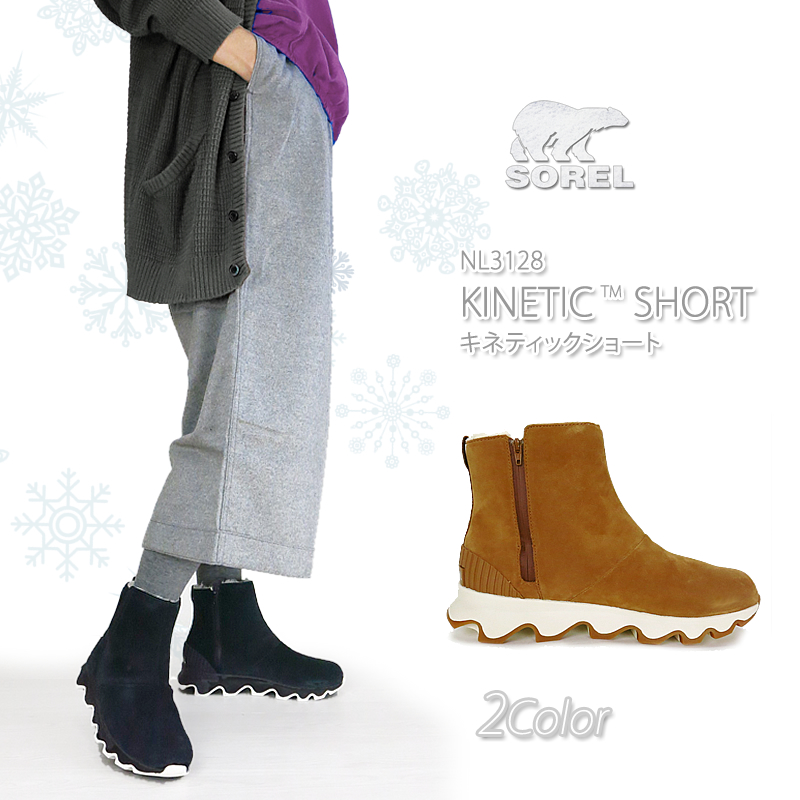 【NEW】ソレル ブーツ スノーブーツ レディース SOREL NL3128 KINETIC SHORT キネティック ショート