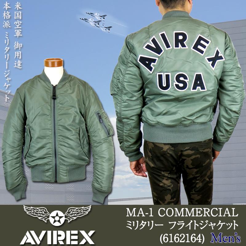 【週末限定20%OFF!】AVIREX アビレックス ma1 6162164 MA-1 COMMERCIAL アヴィレックス コマーシャルロゴ メンズ ジャケット