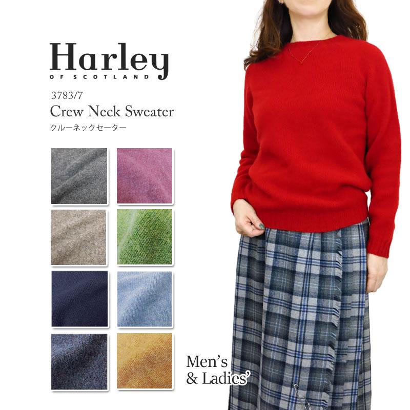 【20%OFF!】Harley of Scotland ハーレーオブスコットランド Crew Neck Sweater クルーネック セーター メンズ レディース ハーレー