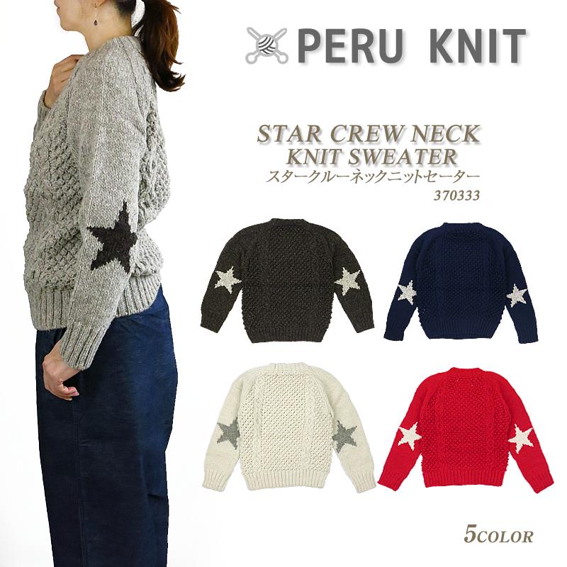 【NEW】Selleccion de Estelle エステル PERU KNIT ペルーニット STAR CREW NECK KNIT SWEATER ニット スタークルーネック ニット セーター レディース エステール 370333 IW1831822