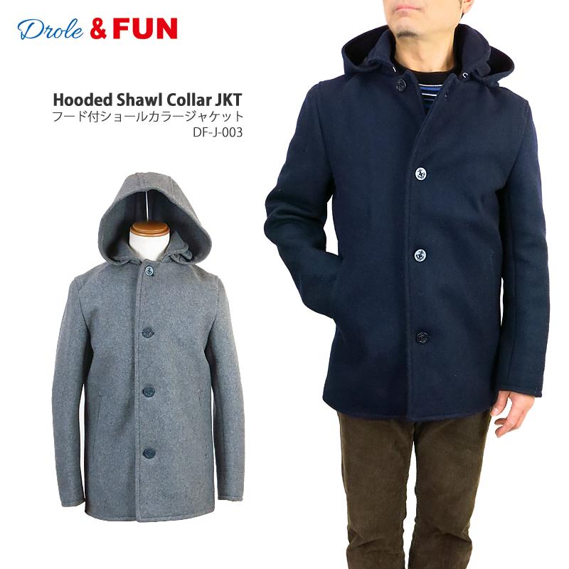 【NEW】【アンカーボタン】Drole & FUN ドロール&ファン Hooded Shawl Collar JKT フード付 ショールカラー ジャケット コート