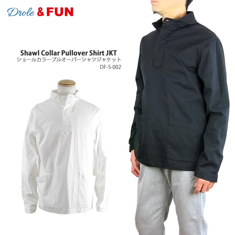 【NEW】【アンカーボタン】Drole & FUN ドロール&ファン Shawl Collar Pullover Shirt JKT ショールカラー プルオーバー シャツ ジャケット