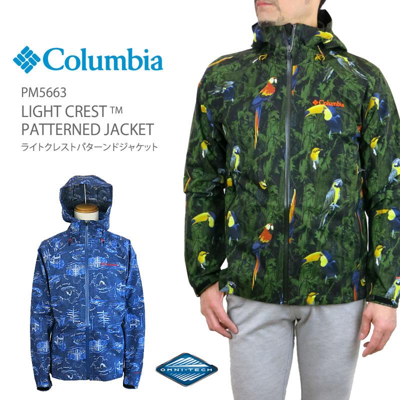 【NEW】コロンビア ジャケット マウンテンパーカー COLUMBIA PM5663 LIGHT CREST PATTERNED JACKET ライトクレストパターンドジャケット レインウェア オムニテック