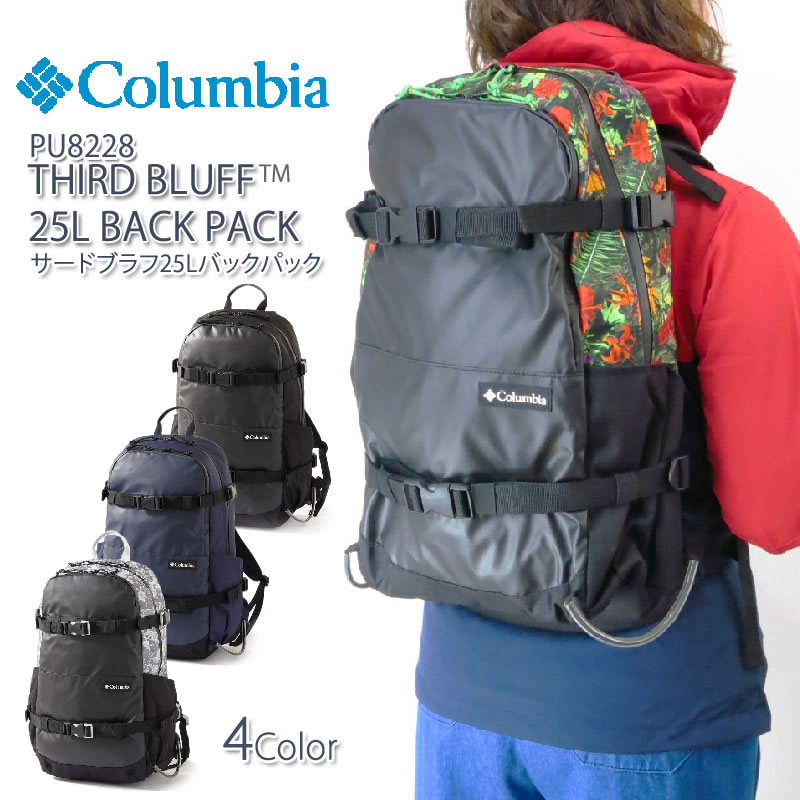 【20%OFF!】コロンビア リュック COLUMBIA PU8228 THIRD BLUFF 25L BACKPACK サードブラフ 25L バックパック