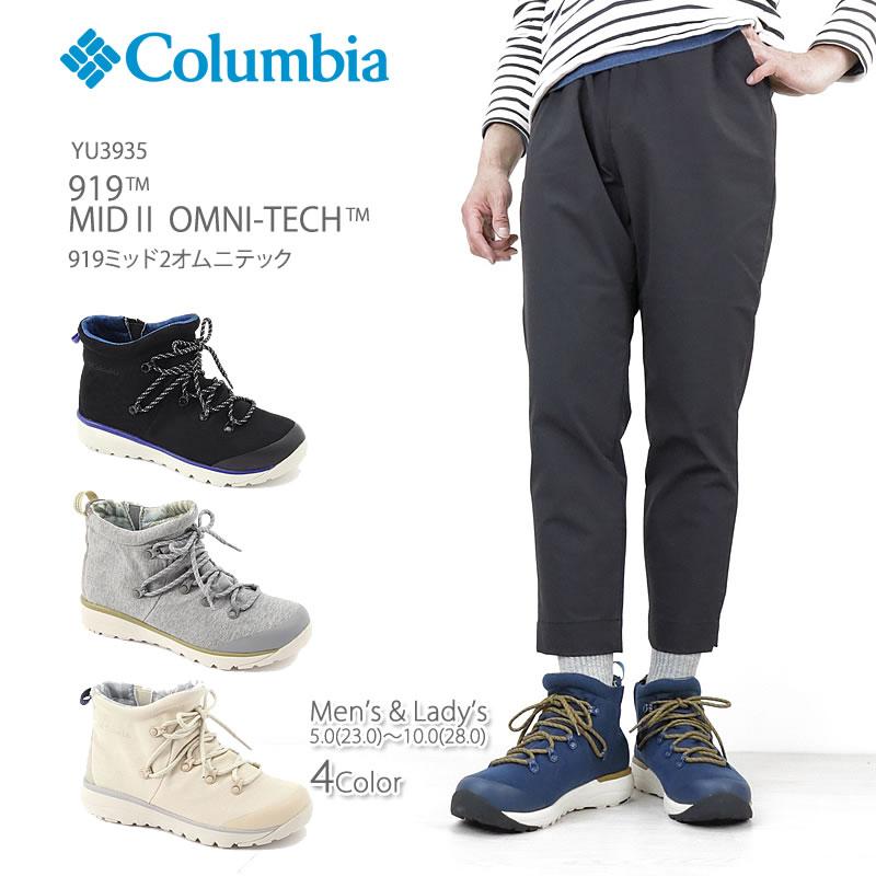 【30%OFF!】コロンビア レインシューズ レインブーツ ブーツ COLUMBIA YU3935 919 MID 2 OMNI TECH 919ミッド 2 オムニテック 防水 メンズ レディース